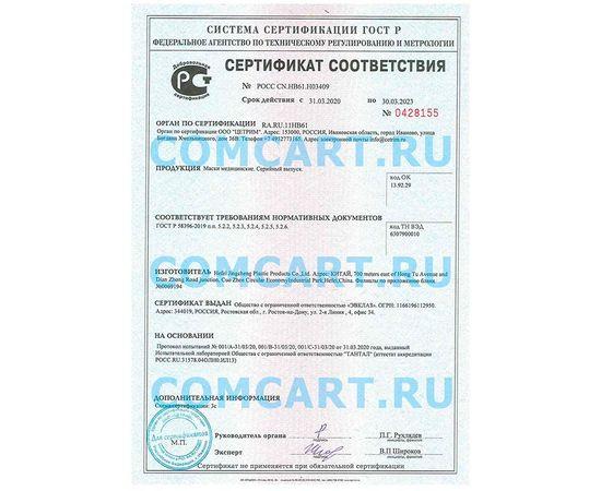 Маска медицинская CVS одноразовая трехслойная, 1шт. (серт.), фото 5